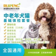 【新瑞鹏全国】中老年犬猫基础体检套餐