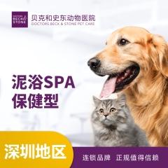 【瑞鹏贝克】保健泥浴SPA10送2 0-3kg