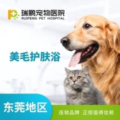 【东莞瑞鹏】美毛护肤浴10送2 犬:0-3kg