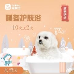 【东莞宠颐生】暖冬护肤浴10送2 猫(短毛)