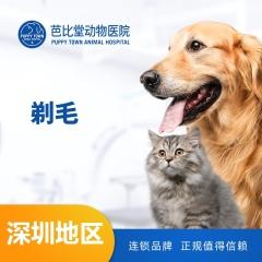【阿闻】深圳芭比堂剃毛10送2 狗狗 0-3kg