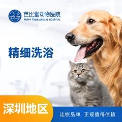 【深圳芭比堂】健康洗浴10送1 犬:小于3kg