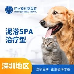 【深圳芭比堂】治疗泥浴10送2 犬:0-3kg