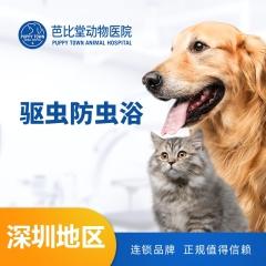【深圳芭比堂】驱虫防虫浴5送2 深圳区域 犬:0-3kg