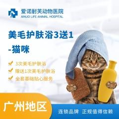 【广州爱诺耐芙喵呜】猫咪美毛护肤浴套卡(买3送1) 万博喵呜本樽 短毛猫:0<3kg