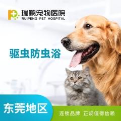 【东莞瑞鹏】驱虫防虫浴5送2 犬:0-3kg