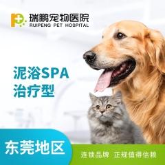 【东莞瑞鹏】治疗泥浴spa  10送2 猫(短毛)