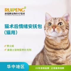 【华中区春风乖宠计划】安心升级包 猫咪专用-情绪安抚包