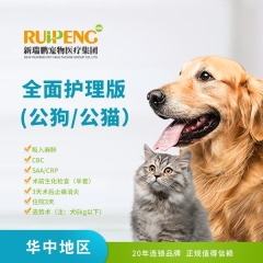 【华中区春风乖宠计划】绝育全面护理版 公犬/公猫通用