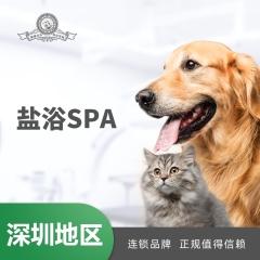 【深圳爱玩乐】盐浴SPA5送2 猫(短毛)