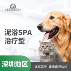 【深圳爱玩乐】治疗型泥浴10送2 0-3kg