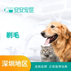 【深圳安安】剃毛10送2 0-3kg