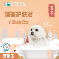 【深圳安安】暖冬10送2 犬:0-3kg