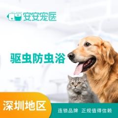 【深圳安安】驱虫10送5 犬:0-3kg