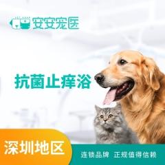 【深圳安安】抗菌止痒浴5送2 犬:0-3kg
