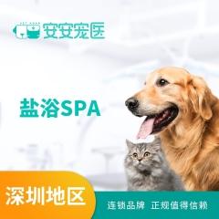 【深圳安安】盐浴5送2 猫(短毛)