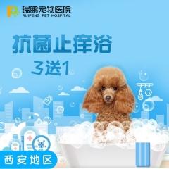 【西安】犬猫抗菌止痒浴套卡 3送1 犬:0-3kg