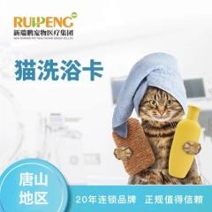【唐山地区】猫咪洗澡次卡10次 清洁洗浴10次 0-6kg