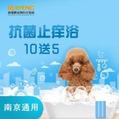 【南京通用】抗菌止痒浴15次卡套餐(犬) 3≤W<6