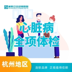 【杭州美联转诊中心】心脏病全项体检套餐