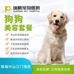 【珠海】美毛护肤浴狗狗-年卡 狗狗洗浴 0-3kg