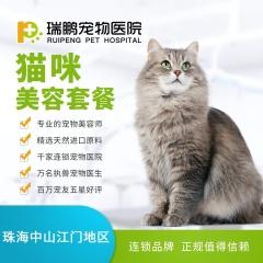 【珠海】猫咪香薰SPA-半年卡 猫咪 猫(短毛)