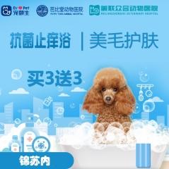 【新瑞鹏-东北区】锦苏内  抗菌止痒洗浴|美毛护肤浴买3送3 狗0-3kg