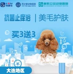 【新瑞鹏-东北区】大连  抗菌止痒洗浴|美毛护肤浴买3送3 狗0-3kg