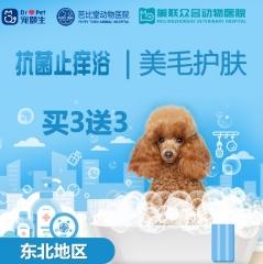新春【新瑞鹏-东北区】抗菌止痒洗浴|美毛护肤浴买3送3 狗0-3kg