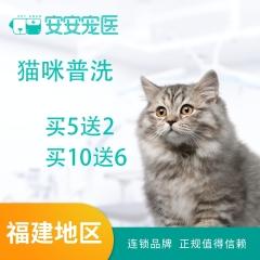 【福州洋中开业】猫咪普洗5送2;10送6 猫普洗5送2 短毛猫0-2kg