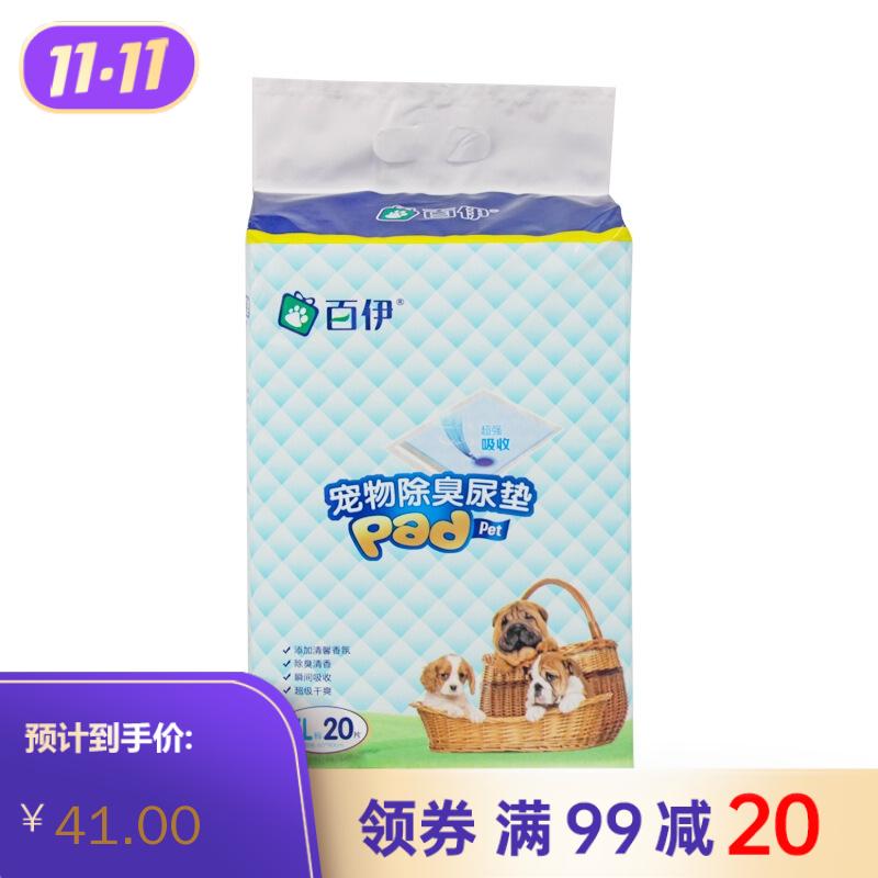 百伊 宠物尿垫彩装XL码(芒果香)60*90cm 20片/包