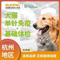 【杭州宠展】犬猫单针免疫+基础体检套餐
