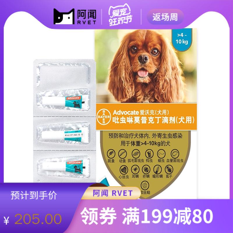 拜耳advocate 爱沃克狗狗驱虫药体内体外驱虫滴剂 中型犬 1ml 1盒(3支)