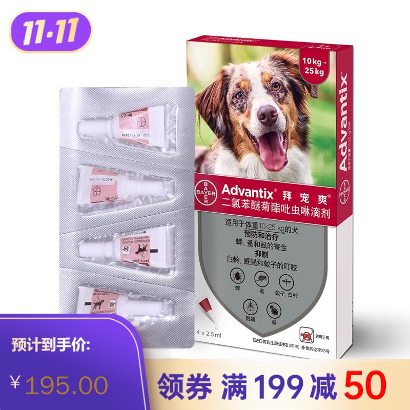 拜耳拜宠爽 狗狗体外驱虫滴剂 大型犬(10-25kg) 2.5ml*4支/盒