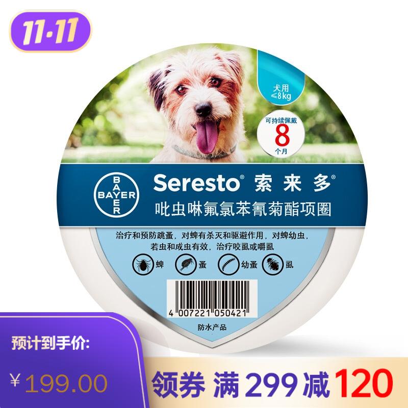拜耳 索来多驱虫项圈 体外驱虫药 ≤8kg犬用 1条/盒(长38CM)