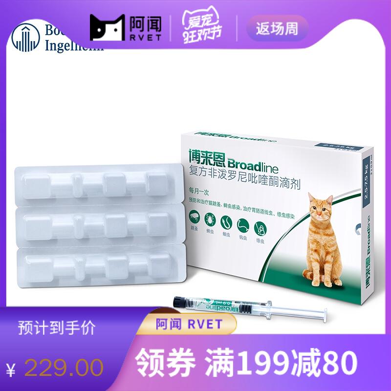 博来恩 猫用内外同驱滴剂 2.5~7.5kg 整盒 3支/盒
