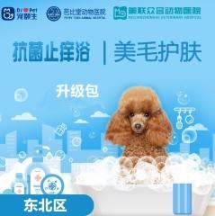 【新瑞鹏-东北区】抗菌止痒|美毛护肤|暖冬洗浴升级包 升级包