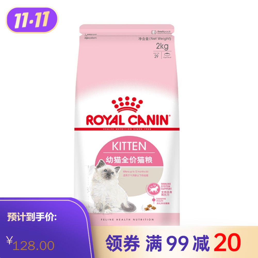 皇家(royal canin) 幼猫全价猫粮(12月龄以下) K36 2kg