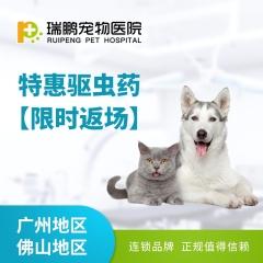 【瑞鹏-广佛-到店服务】特惠驱虫药~限时返场 犬:大宠爱(2.6-5KG)盒