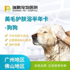 【新瑞鹏-广佛】狗狗 半年/全年 美毛护肤浴优惠卡(hnrpmr003) 半年卡 0-3kg