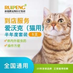 【新瑞鹏全国】到店服务-礼蓝拜耳爱沃克半年套装(猫用) 0-4kg