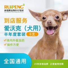 【新瑞鹏全国】到店服务-礼蓝拜耳爱沃克半年套装(犬用) 0-4kg