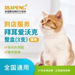【新瑞鹏全国】到店服务-礼蓝拜耳爱沃克整盒(猫用) 0-4kg