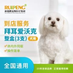 【新瑞鹏全国】到店服务-礼蓝拜耳爱沃克整盒(犬用) 0-4kg