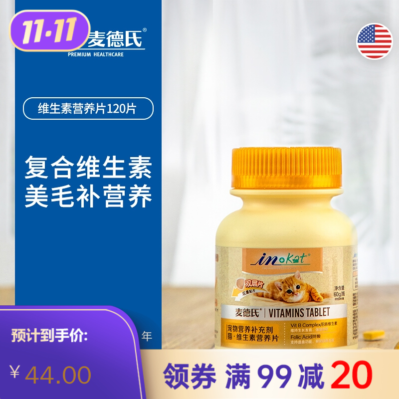 麦德氏 IN-KAT 维生素营养片 120片 60g/瓶