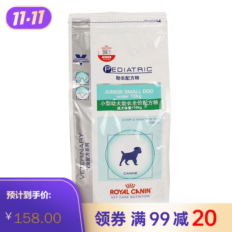 皇家小型幼犬助长全价配方粮JSD29 2kg