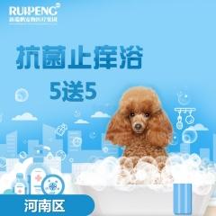 【河南通用】 犬/猫功能型洗浴  抗菌止痒浴 暖冬护肤浴买5送5 犬:3-6kg