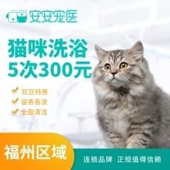 【福州】猫咪洗浴优惠套餐 3送2,5送3 10kg以下猫咪洗浴 不限长短毛 5次
