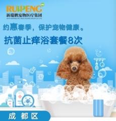 【成都】约惠春季保护宠物健康  犬抗菌止痒浴套餐(8次) 狗狗 0-3kg