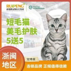 【浙闽】猫咪美毛护肤浴5送5(限时) 短毛猫5送5 2-5kg